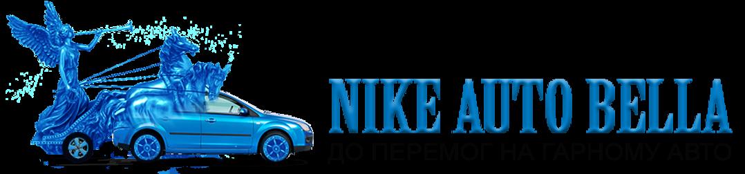 NIKE AUTO BELLA ремкоплекти, аксесуари, мийки високого тиску